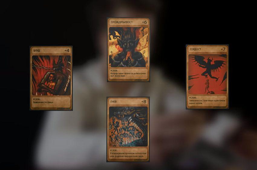 grehovi karte